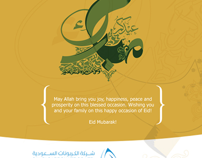 Greeting Card-Eid Moubark