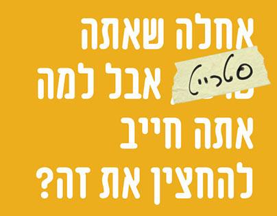 Beth Dror Campaign // קמפיין לבית דרור