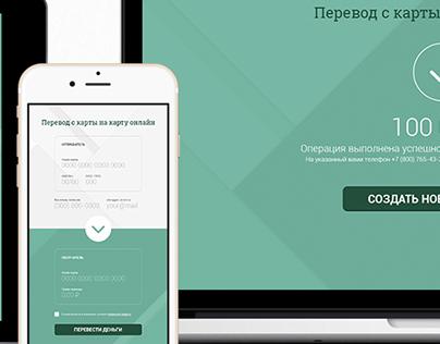 Card-to-card service / Онлайн перевод с карты на карту