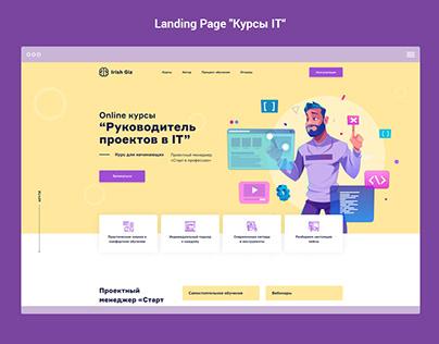 "Landing Page ""Курсы IT"""
