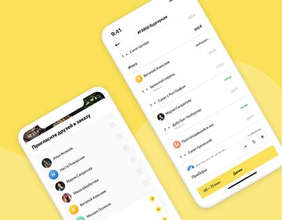 ЯндексЕда: UX-кейс по совместному заказу