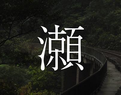 Koseko books / Logomark