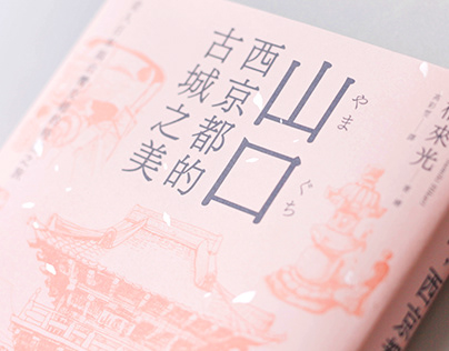 Book|山口,西京都的古城之美
