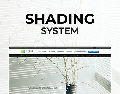 Shading System - online store