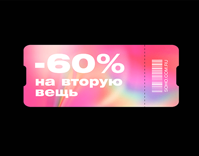 Promo design for soho boutique