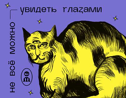 Insomnia Festival. Branding