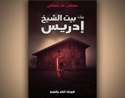 "Official novel cover "" بيت الشيخ إدريس """