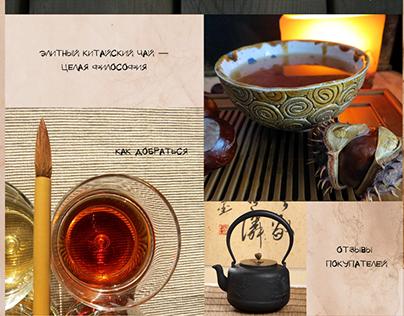 Дизайн сайта магазина китайского чая