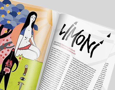 Limoni   Streetbook Magazine