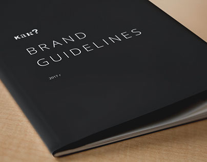 Brand guidelines. Дизайн-концепт для айдентики издания