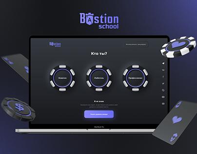 Bastion School — Online Poker School