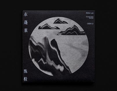 Peng Lai by Chen Li 陳粒《在蓬萊》