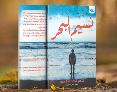 """Naseem elbahr """"book cover"""""""