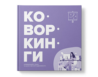 Graphic design course, graduate work (RUS)