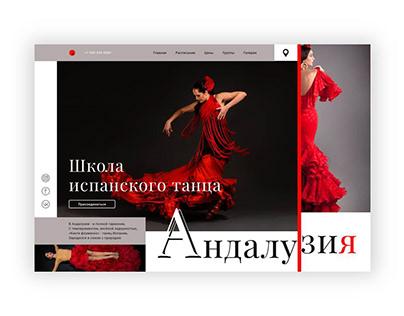 """Первый экран сайта """"Школа испанского танца"""""""