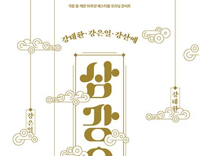 콘서트 삼강오륜 포스터 시안