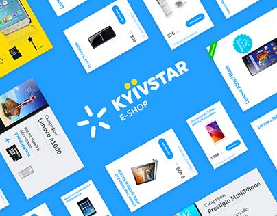 Kyivstar E-shop
