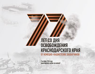 День освобождение Краснодарского края