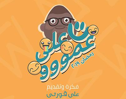 عمو على - الموسم الثانى - رمضان - 2019
