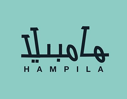 hampila logo شعار وهوية هامبيلا