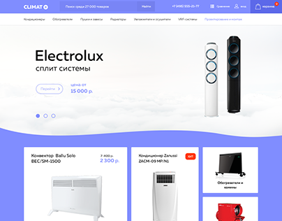 Design concept for online store of climatic equipment
