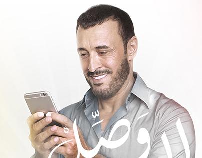 Kadim Al Sahir - Wassil el 7ob