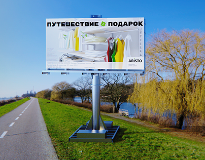 Design concept of billboard ad (express test work)