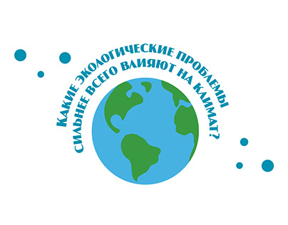 Causes of environmental problems (Russian Version)