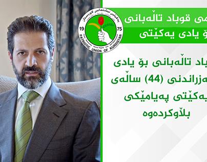 44th anniversary of PUK_infographic Package KurdsatNews