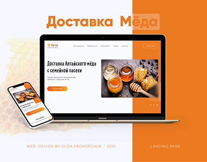 Landing page Honey delivery-shop