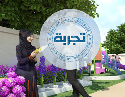 Open Title for TV Show | Sama Dubai