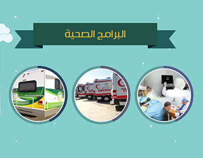 Saudi Relief and Committees campaigns