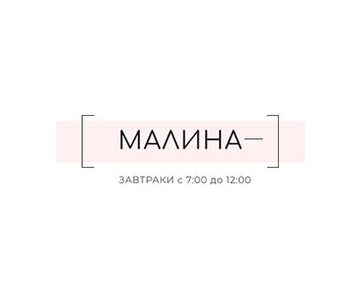 Menu design/ cafe Минималистичный дизайн меню для кафе