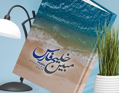 لوگو موسسه مبین خلیج فارس