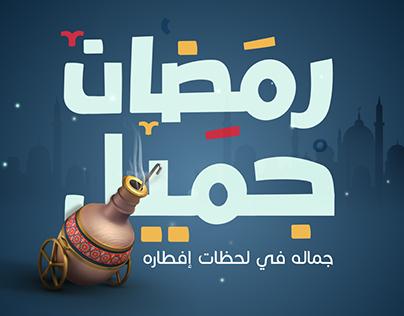 Ramadan, Eid Greetings - تصاميم تهنئة لرمضان والعيد