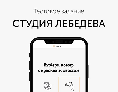 Студия Артемия Лебедева тестовое задание Lebedev studiо
