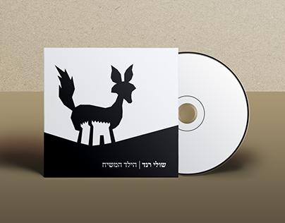 HaYeled HaMashiach | Negative Space