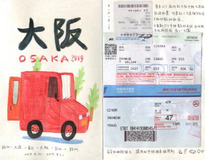 Travel Record of OSAKA