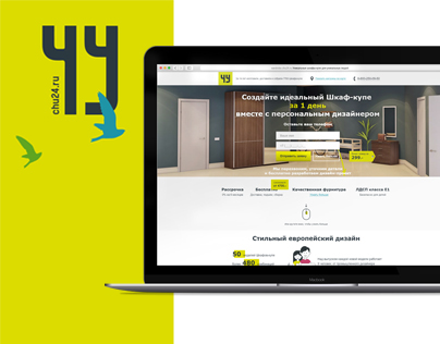 CHU corporation, Landing Page for Wardrobe