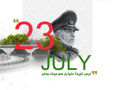 23 JULY OMAN