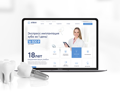 Alban - dental clinic