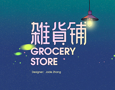 CHILD'S GROCERY STORE 儿时杂货店