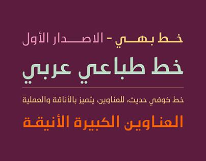 Bahi Typeface