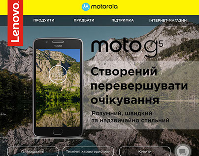 Design example of landing page for smartphone Moto G5