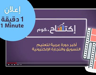 اعلان اكتساح مونتاج وتصميم Ektesah video Advertising