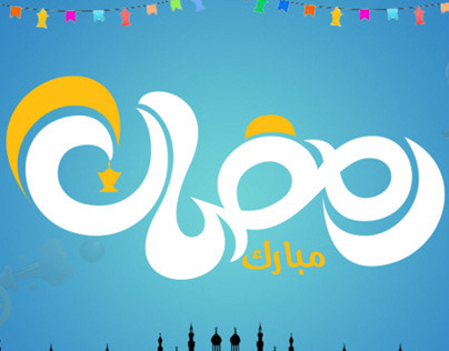 Ramadan Mobark .
