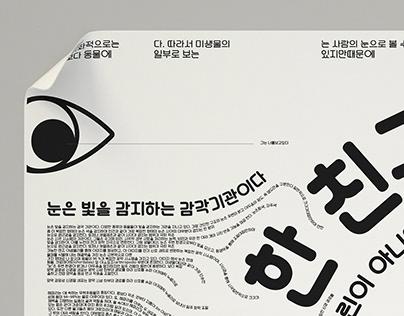 pseudo–medicine poster