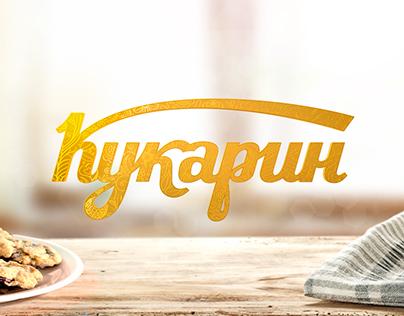 Логотип торговой марки кондитерских изделий «Кукарин»