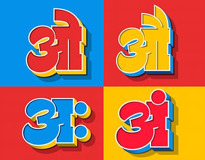 47 Days of Devanagari Type 2019