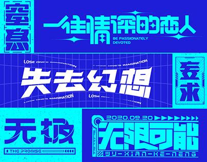 字体设计Font Design Typography